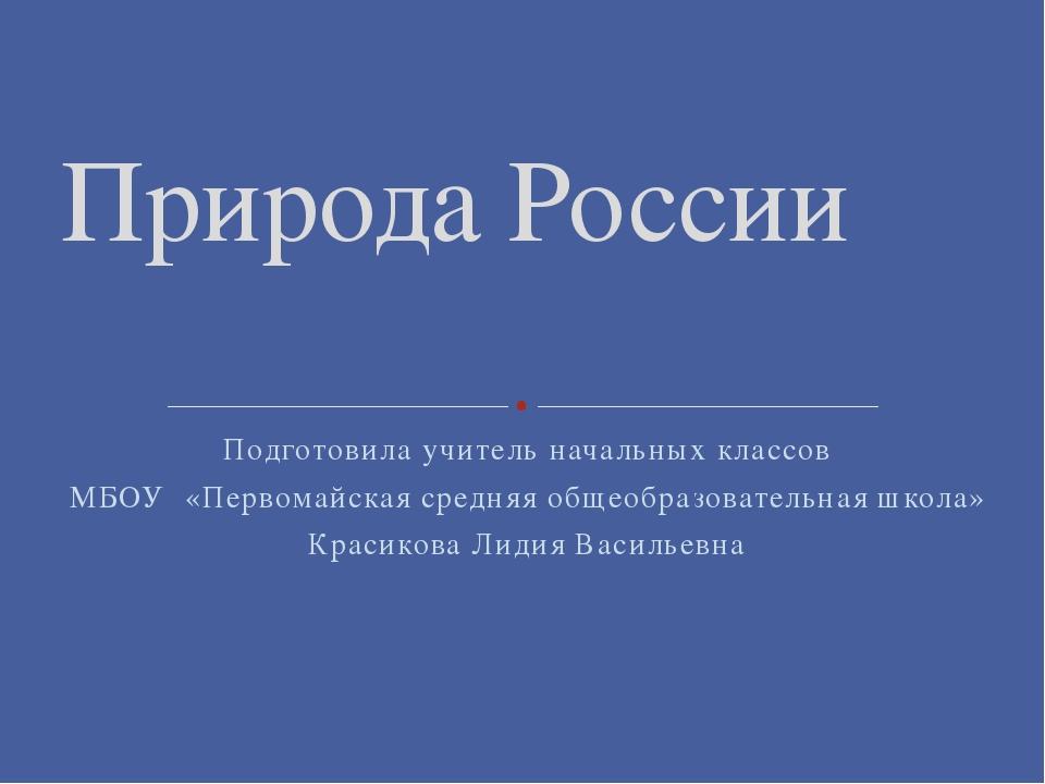 Подготовила учитель начальных классов МБОУ «Первомайская средняя общеобразова...