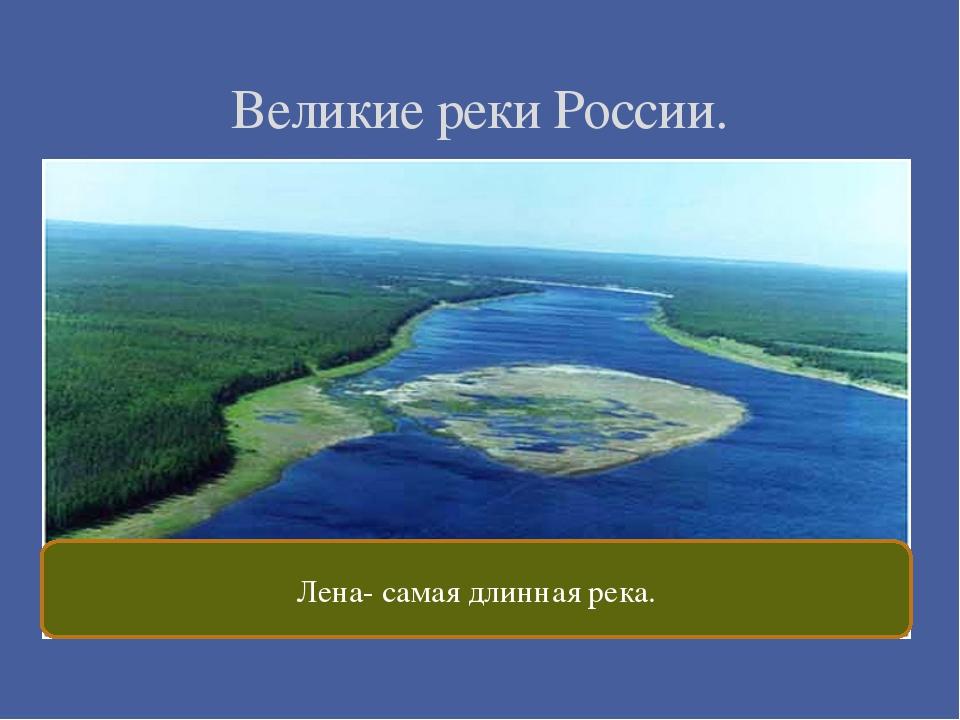 Великие реки России. Лена- самая длинная река.