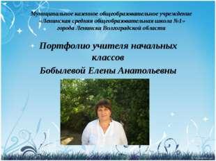 Муниципальное казенное общеобразовательное учреждение «Ленинская средняя обще