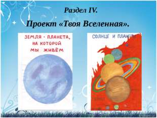 Раздел IV. Проект «Твоя Вселенная».