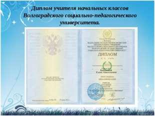 Диплом учителя начальных классов Волгоградского социально-педагогического уни