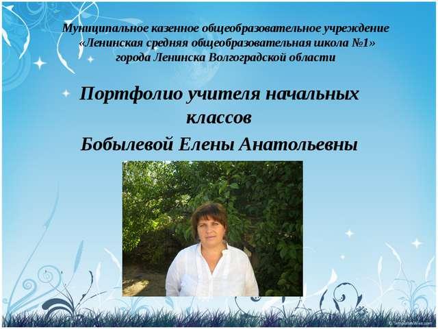 Муниципальное казенное общеобразовательное учреждение «Ленинская средняя обще...