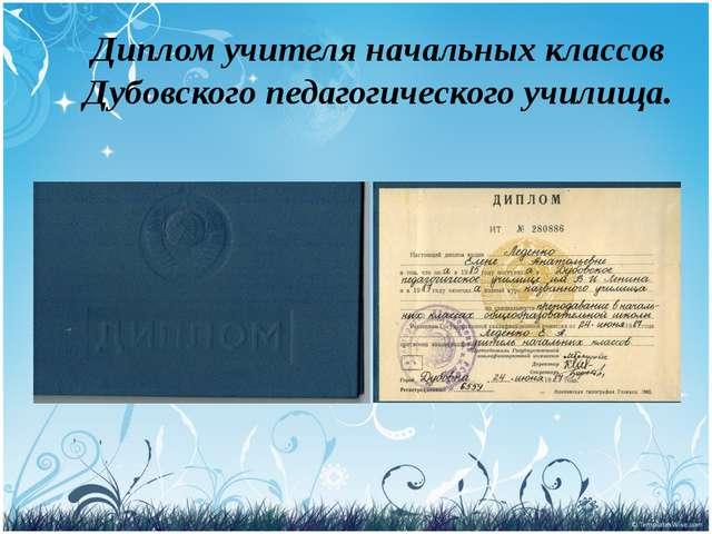 Диплом учителя начальных классов Дубовского педагогического училища.