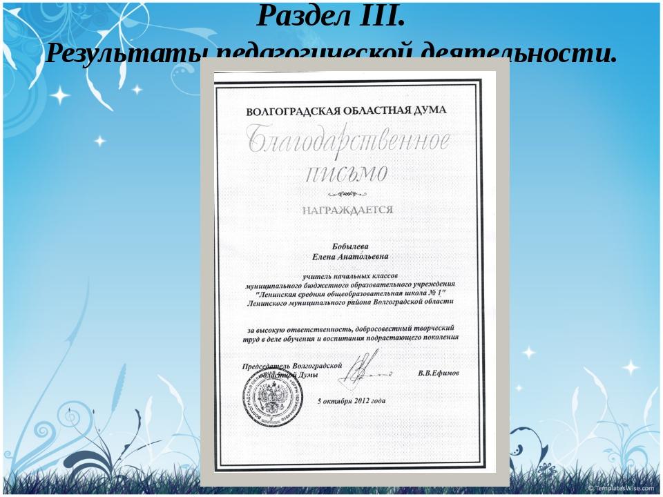 Раздел III. Результаты педагогической деятельности.
