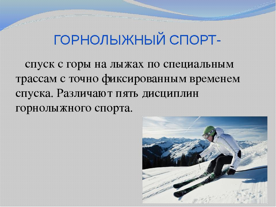 ГОРНОЛЫЖНЫЙ СПОРТ- спуск с горы на лыжах по специальным трассам с точно фикси...
