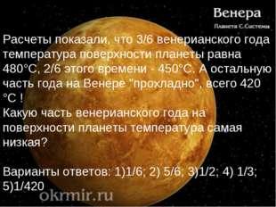 Расчеты показали, что 3/6 венерианского года температура поверхности планеты