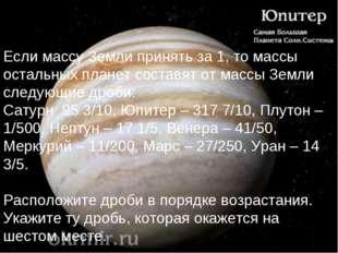 Если массу Земли принять за 1, то массы остальных планет составят от массы Зе