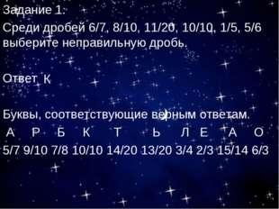 Задание 1. Среди дробей 6/7, 8/10, 11/20, 10/10, 1/5, 5/6 выберите неправильн