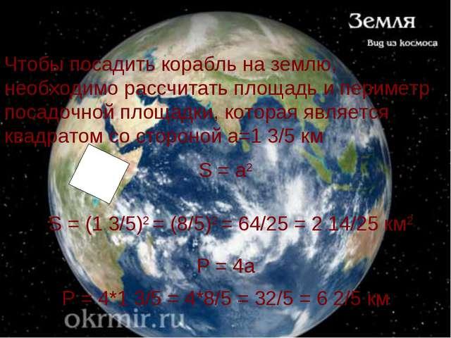 Чтобы посадить корабль на землю, необходимо рассчитать площадь и периметр пос...
