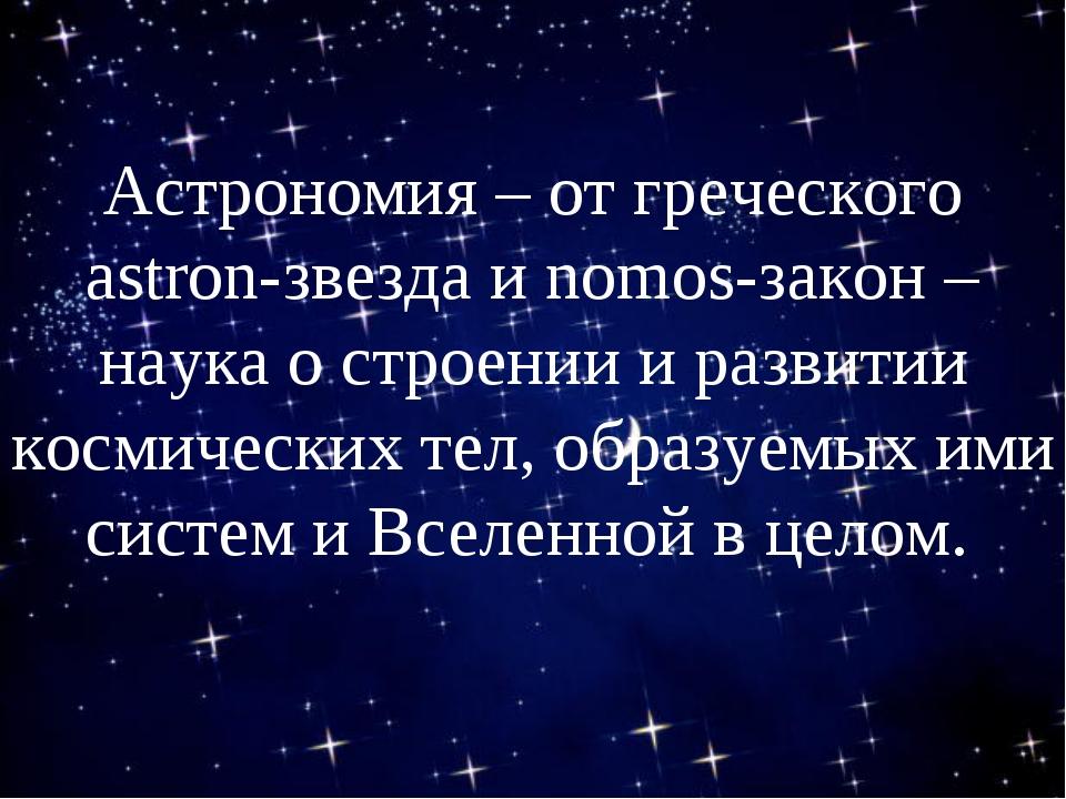 Астрономия – от греческого astron-звезда и nomos-закон – наука о строении и...