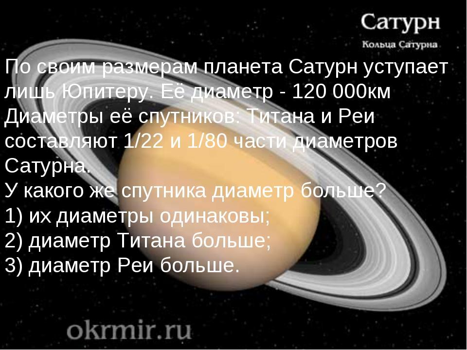 По своим размерам планета Сатурн уступает лишь Юпитеру. Её диаметр - 120 000к...