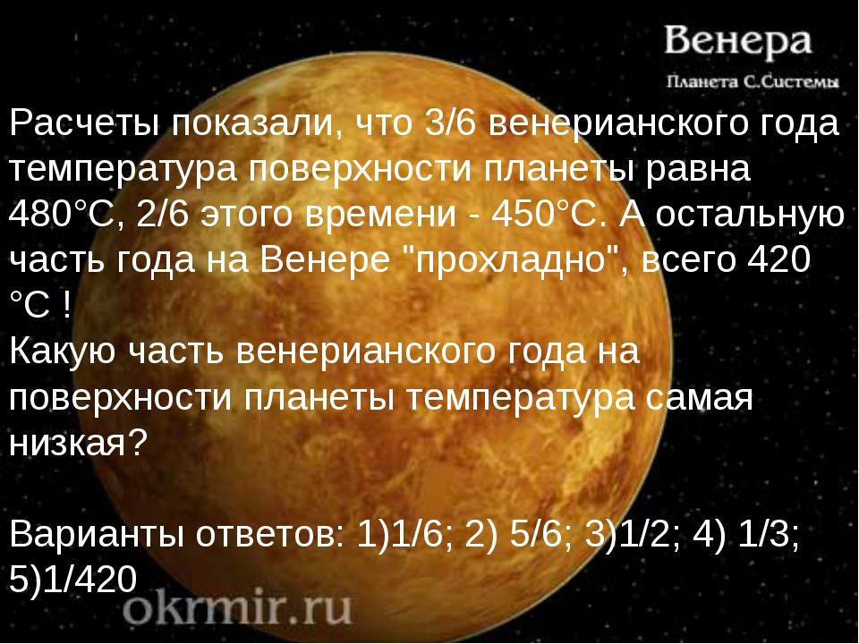 Расчеты показали, что 3/6 венерианского года температура поверхности планеты...