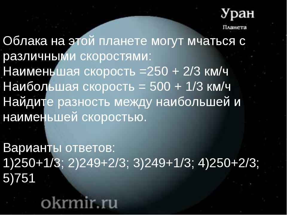 Облака на этой планете могут мчаться с различными скоростями: Наименьшая скор...