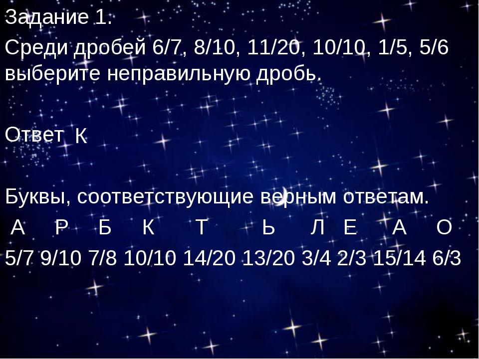 Задание 1. Среди дробей 6/7, 8/10, 11/20, 10/10, 1/5, 5/6 выберите неправильн...