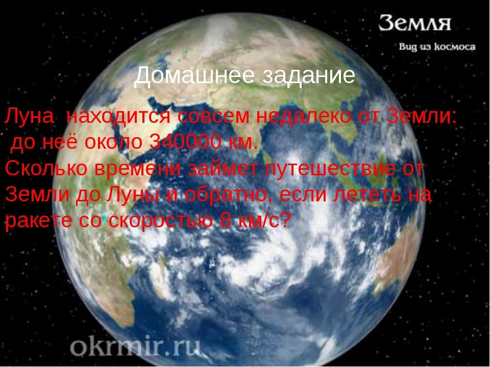 Луна находится совсем недалеко от Земли: до неё около 340000 км. Сколько врем...