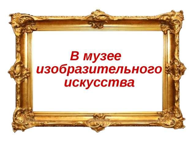 В музее изобразительного искусства