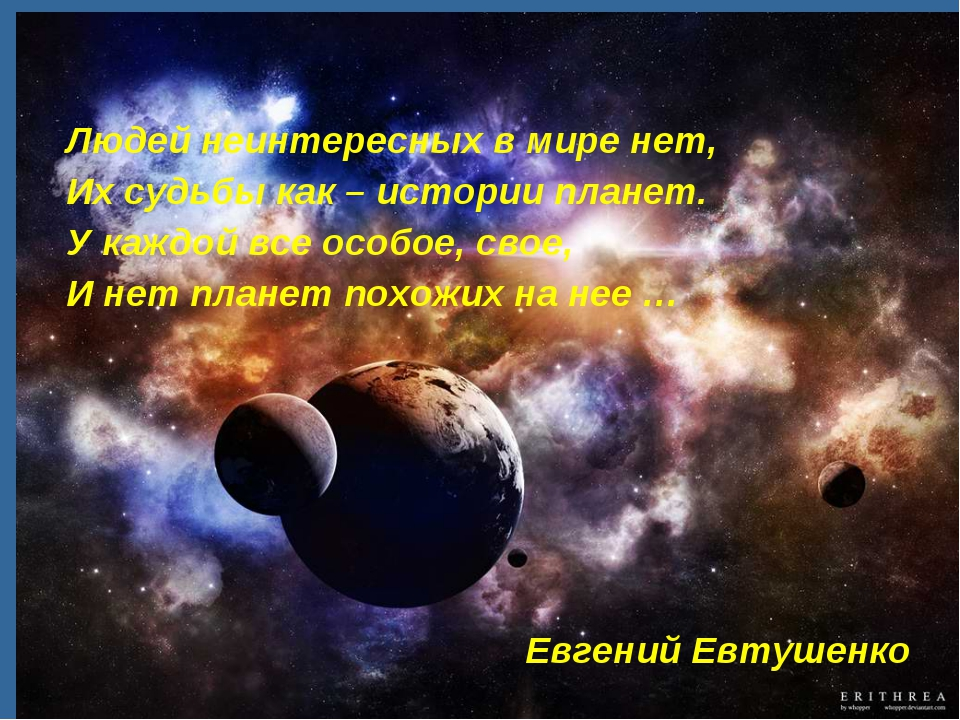 Людей неинтересных в мире нет, Их судьбы как – истории планет. У каждой все...