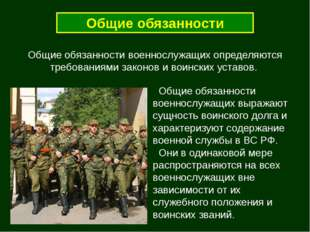 Общие обязанности Общие обязанности военнослужащих определяются требованиями