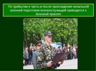 По прибытии в часть и после прохождения начальной военной подготовки военносл