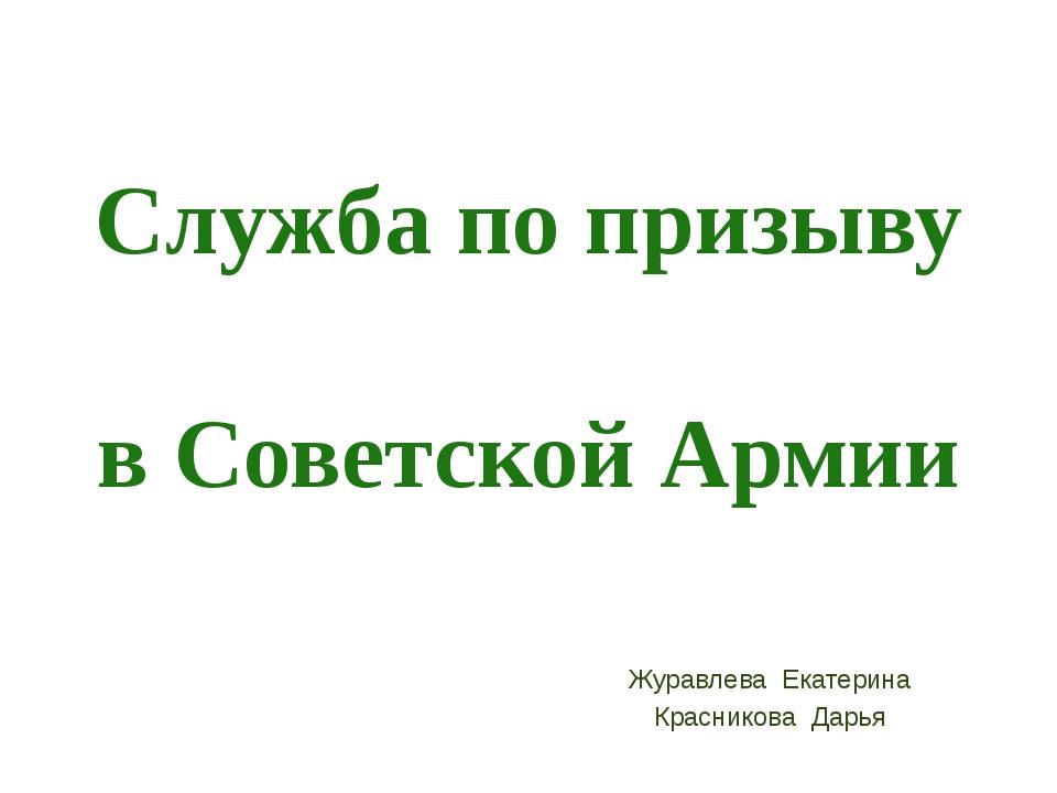 Служба по призыву в Советской Армии Журавлева Екатерина Красникова Дарья