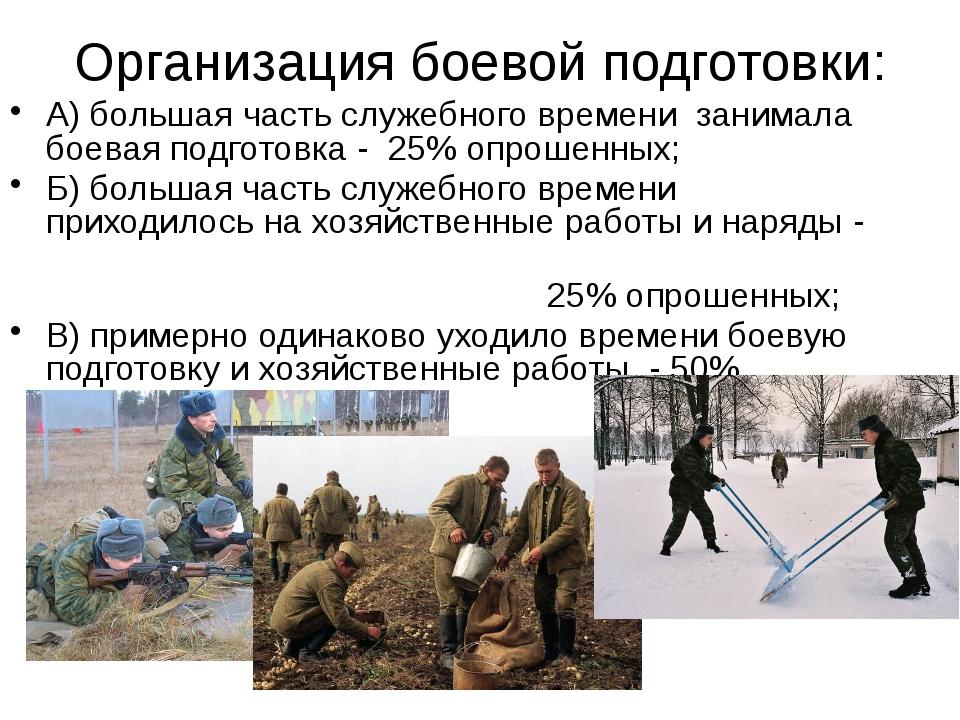 Организация боевой подготовки: А) большая часть служебного времени занимала б...