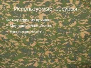 Используемые ресурсы Фотографии из архива: Мирошниченко Ивана, Аксененко Ники