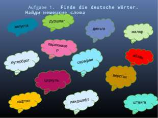 Aufgabe 1. Finde die deutsche Wörter. Найди немецкие слова парикмахер кафтан