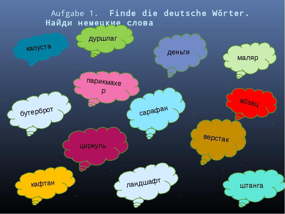Aufgabe 1. Finde die deutsche Wörter. Найди немецкие слова парикмахер кафтан...
