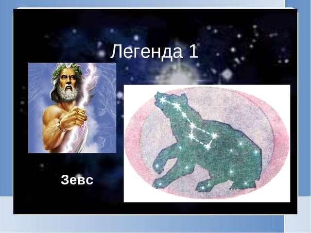 Легенда 1 Зевс