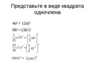 Представьте в виде квадрата одночлена 4а2 = (2а)2 9b4 = (3b2)2