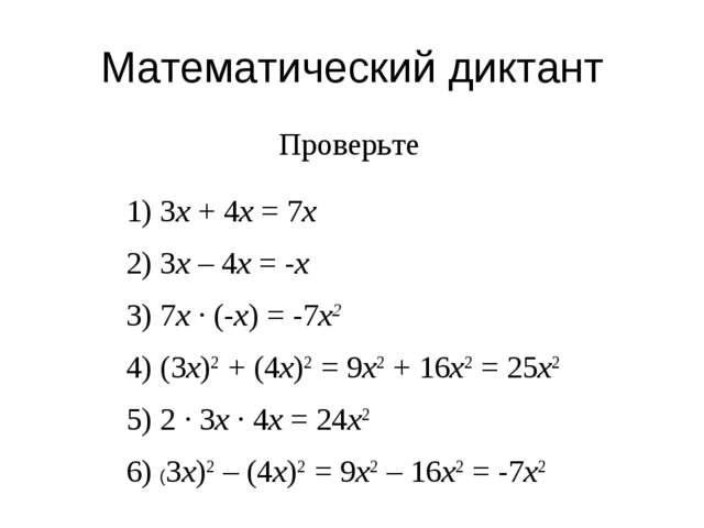 Математический диктант Проверьте 1) 3х + 4х = 7х 2) 3х – 4х = -х 3) 7х · (-х)...