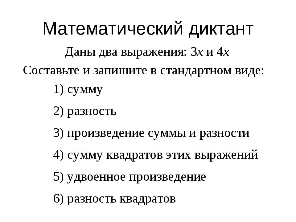Математический диктант Даны два выражения: 3х и 4х Составьте и запишите в ста...