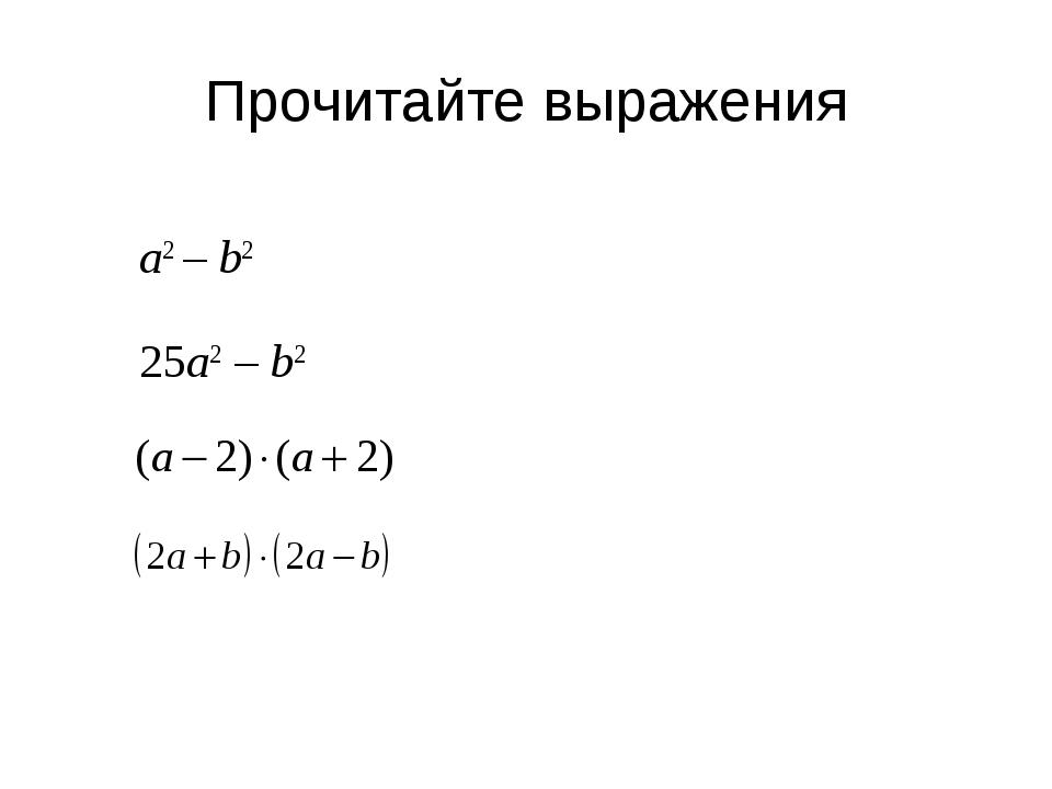 Прочитайте выражения a2 – b2 25a2 – b2