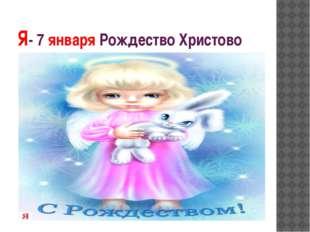 Я- 7 января Рождество Христово