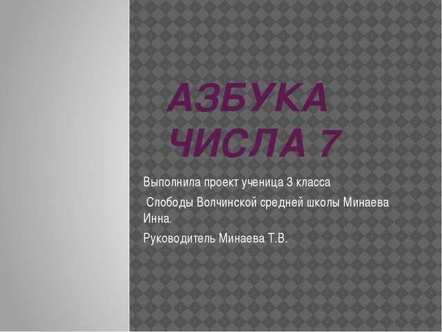 АЗБУКА ЧИСЛА 7 Выполнила проект ученица 3 класса Слободы Волчинской средней ш...