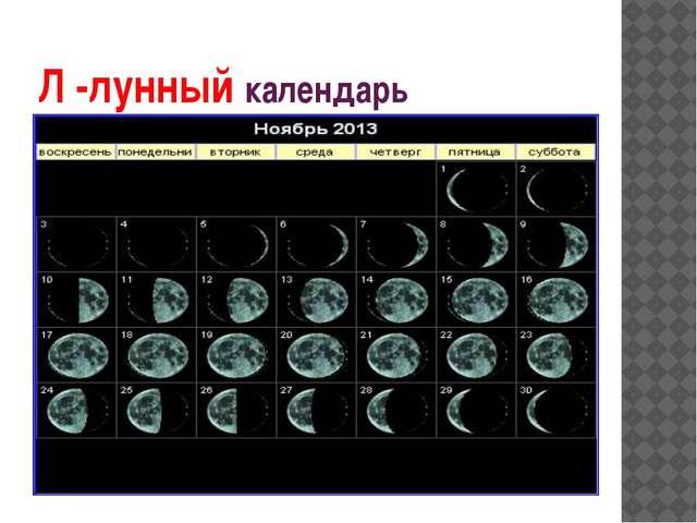 Л -лунный календарь