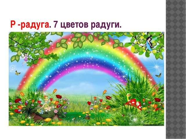 Р -радуга. 7 цветов радуги.