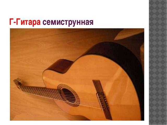 Г-Гитара семиструнная