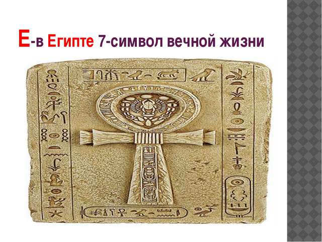 Е-в Египте 7-символ вечной жизни