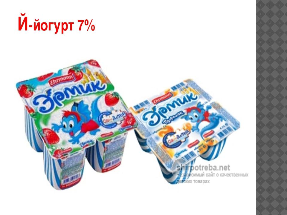 Й-йогурт 7%