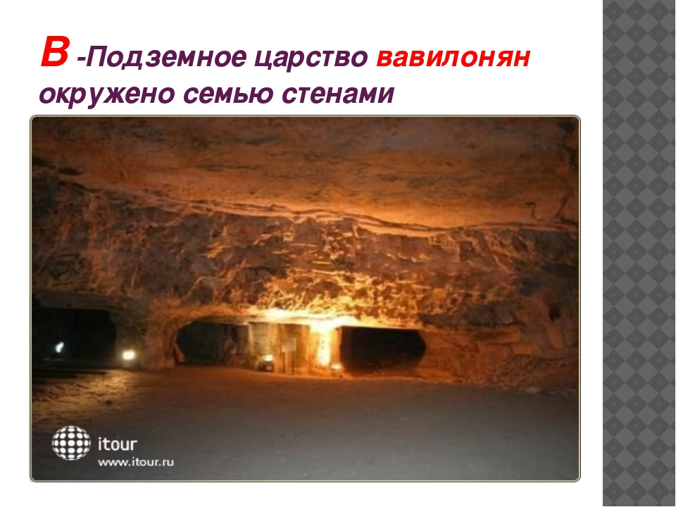 В -Подземное царство вавилонян окружено семью стенами