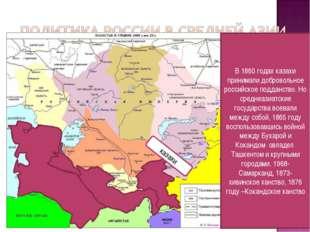 казахи туркмены Во второй половине XIX в. Средняя Азия включала обширные терр