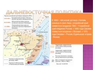 До сер. XIX в. Россия не имела официально признанных границ со своими соседям