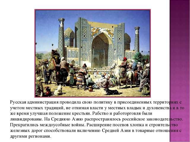 Русская администрация проводила свою политику в присоединенных территориях с...