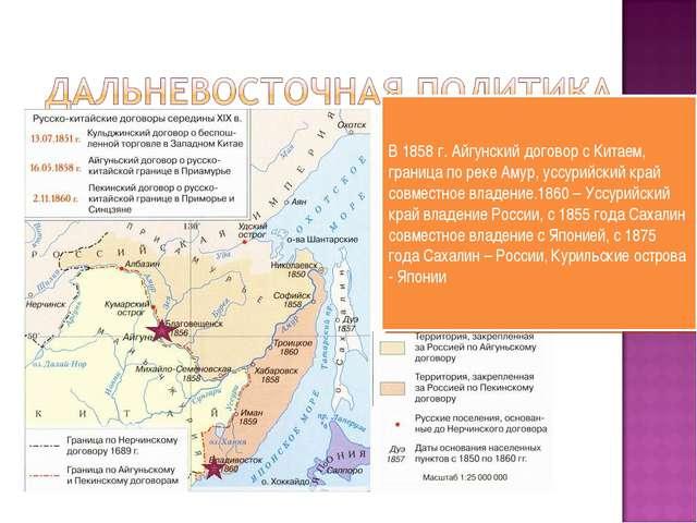 До сер. XIX в. Россия не имела официально признанных границ со своими соседям...