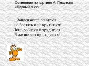 Сочинение по картине А. Пластова «Первый снег». Запрещается лениться! Не болт