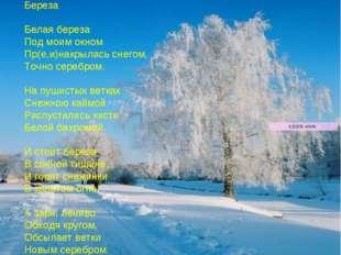 Сергей Есенин Береза Белая береза Под моим окном Пр(е,и)накрылась снегом, Точ
