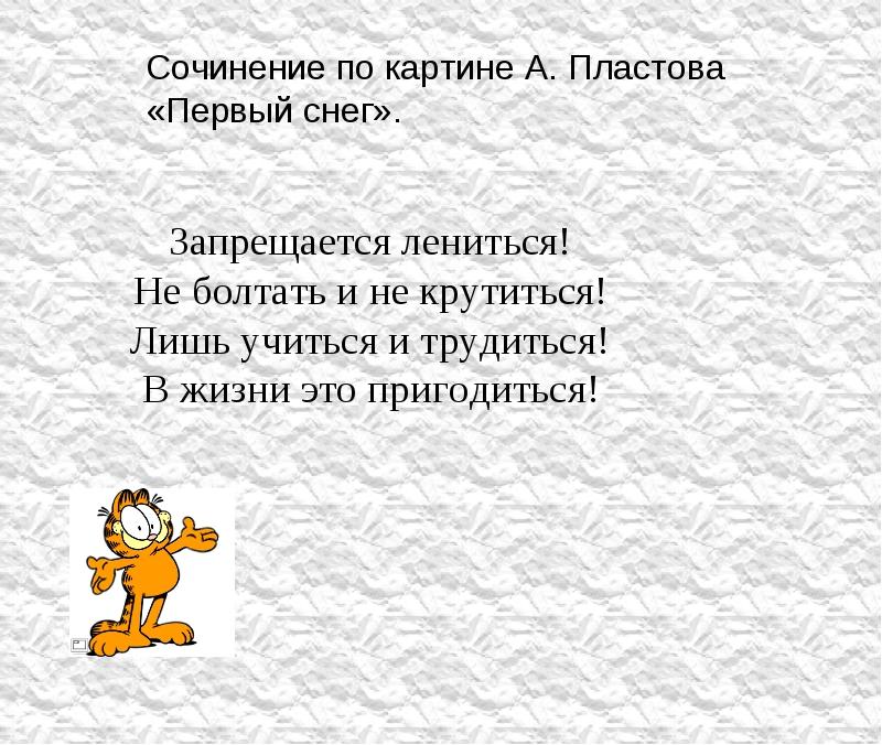 Сочинение по картине А. Пластова «Первый снег». Запрещается лениться! Не болт...