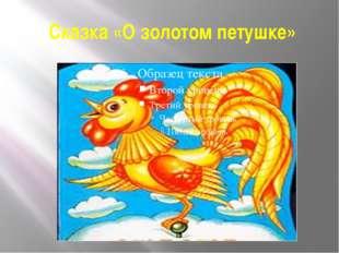 Сказка «О золотом петушке»