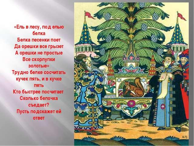«Ель в лесу, под елью белка Белка песенки поет Да орешки все грызет А орешки...